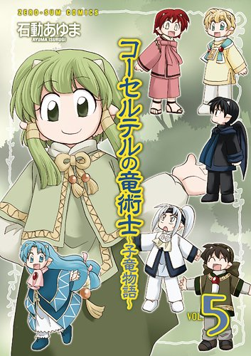 コーセルテルの竜術士~子竜物語~ 5巻 (ZERO-SUMコミックス)
