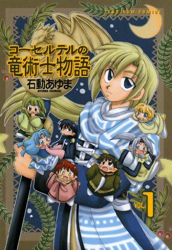 コーセルテルの竜術士物語: 1 (ZERO-SUMコミックス)