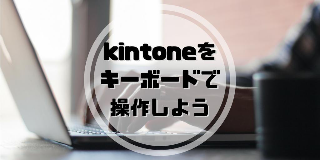 kintoneをキーボードで操作しよう
