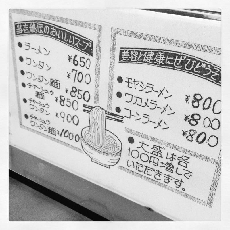 代田橋大勝軒メニュー