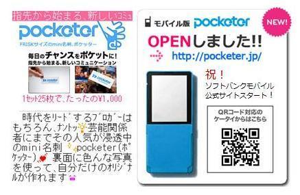 pocketerケータイ公式サイト