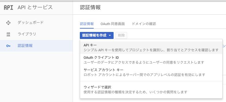 Google APIキーの発行