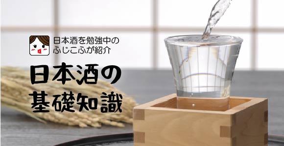【日本酒の基礎知識】そもそも日本酒って何? 〜日本酒勉強中のふじこふが紹介〜