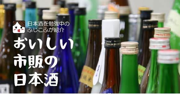 おいしい市販の日本酒 ふじこふおすすめ