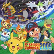 ポケモンカレンダー2009