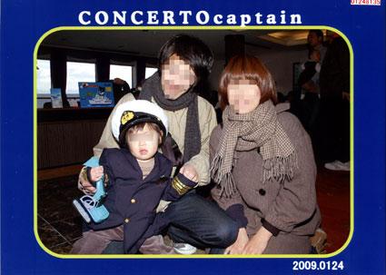 家族で船長と