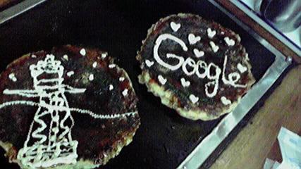 Google焼き