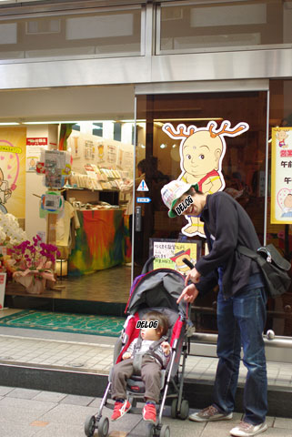 奈良の店の前にて