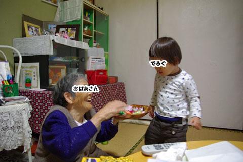 ひいおばあさんと