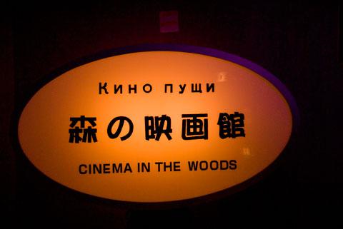 森の映画館