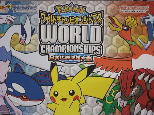 ポケモンワールドチャンピオンシップス日本代表決定大会