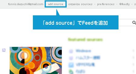 「add source」のテキストリンクで追加