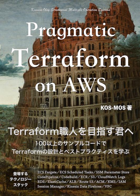 Pragmatic Terraform on AWS』の無料サンプルの公開と頒布価格の