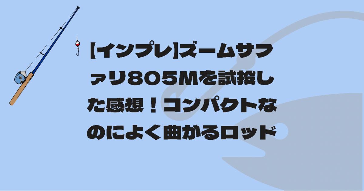 インプレ ズームサファリ805M 試投 ロッド