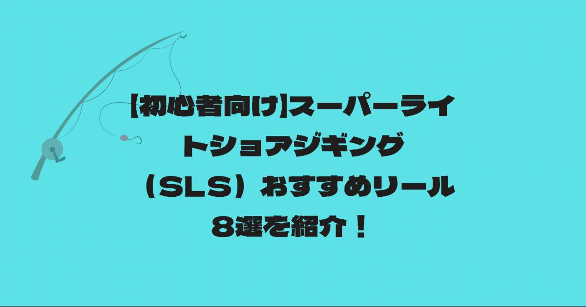 【初心者向け】スーパーライトショアジギング(SLS)おすすめリール8選を紹介!