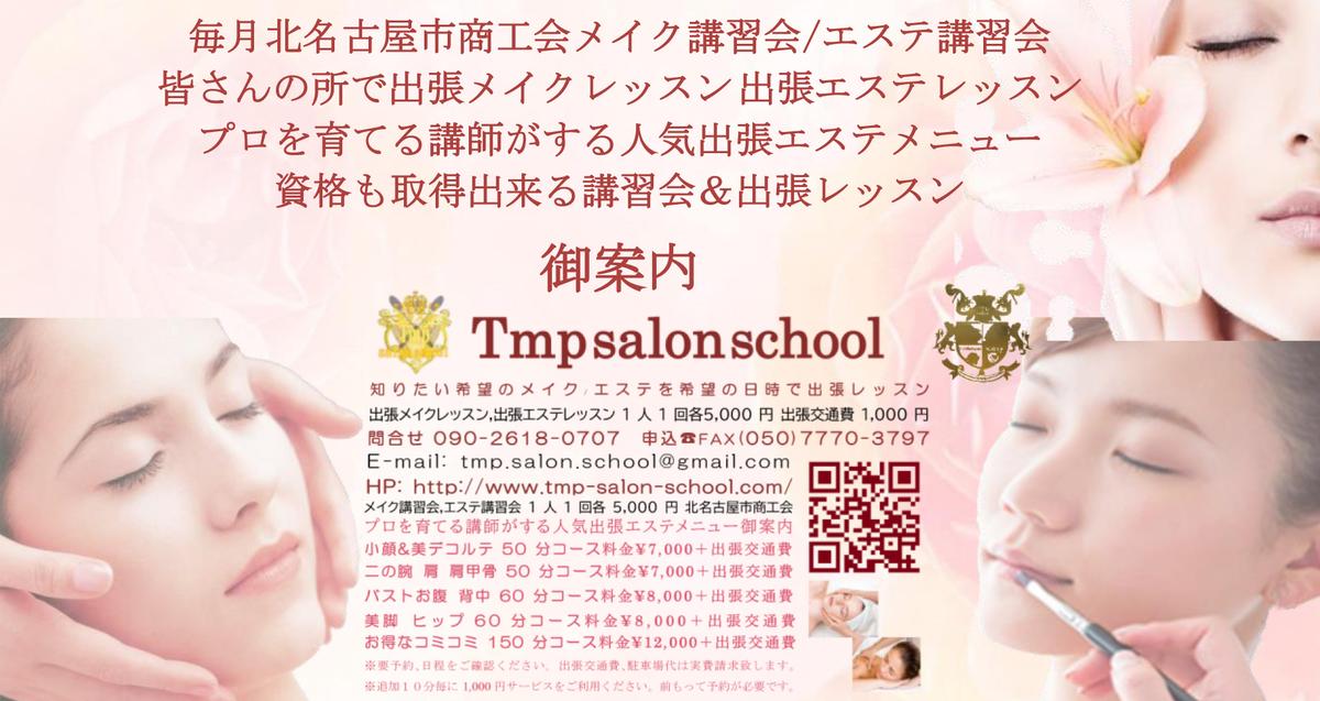 f:id:tmp-salon-school:20200828223147j:plain