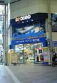 [Mac][店]コンプマート広島。