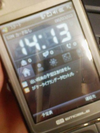 20080303144933