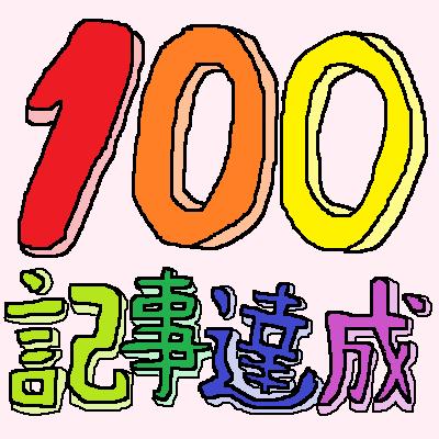 f:id:tn198403s:20201012234741p:plain
