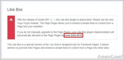 Facebook Like Box 2015年6月23日 サービス終了