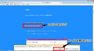 Windows10へのアップグレードを抑止する方法