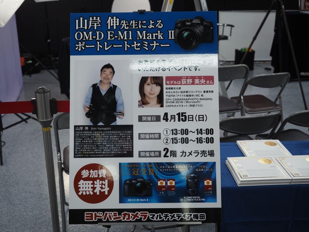 山岸伸先生によるオリンパスOM-D E-M1 Mark2ポートレートセミナー  in ヨドバシカメラ梅田店
