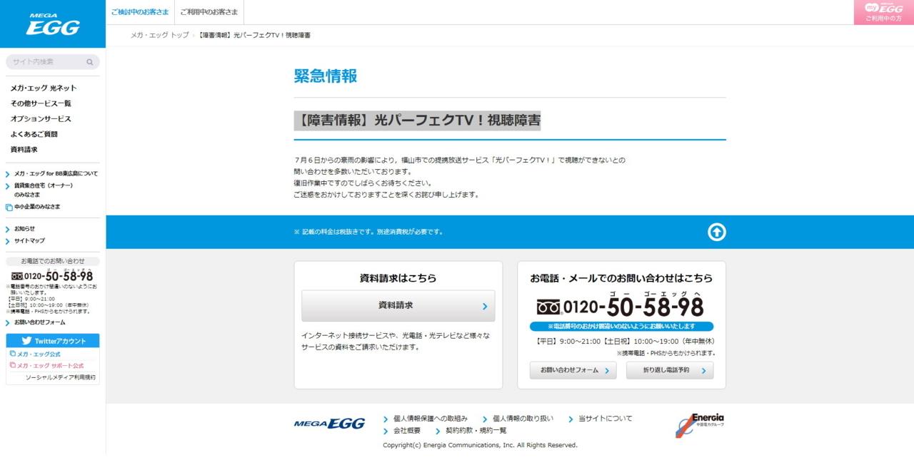 【障害情報】光パーフェクTV!視聴障害 メガ・エッグ 【広島県福山市】