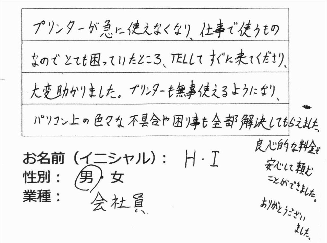 福山パソコンサポート_アンケート