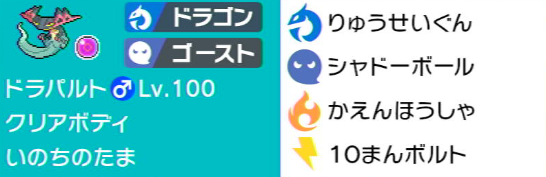 f:id:tnbpokemon:20200907161613p:plain
