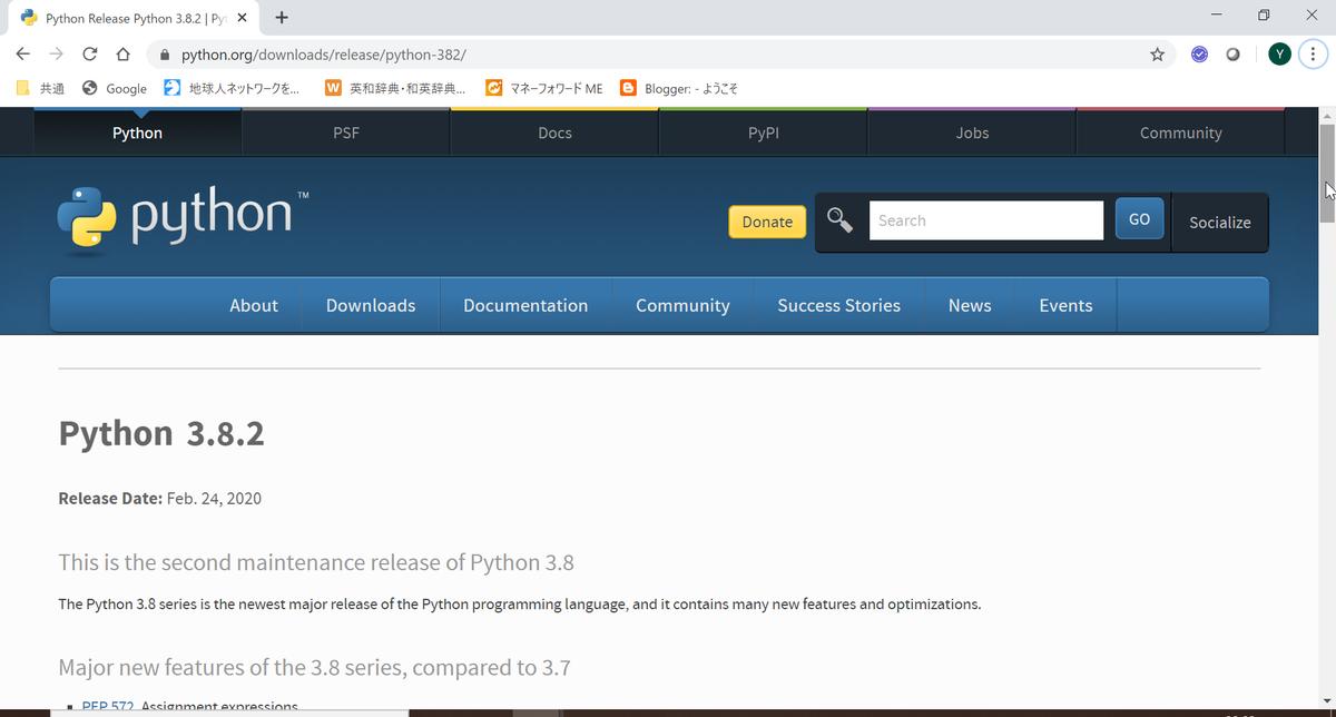 Python公式サイトの画像キャプチャ、Version3.8.2のダウンロードページです。