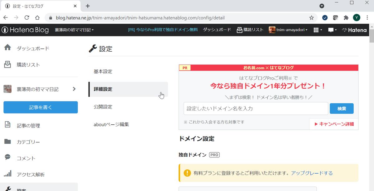 はてなブログ管理画面の設定を選択し、さらに詳細設定を開いている画面です。