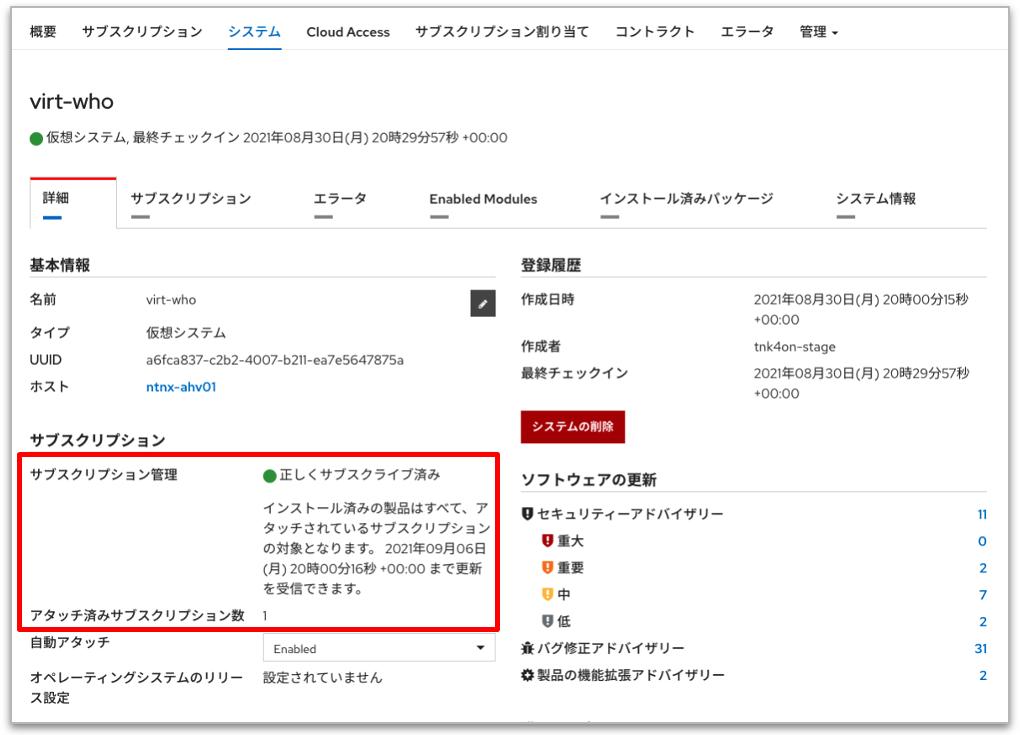 サブスクリプション管理のステータスが「正しくサブスクライブ済み」に変更されている