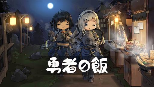 f:id:tntktn_game:20200528015705p:image