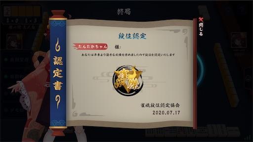 f:id:tntktn_game:20200719155448j:image