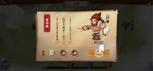 f:id:tntktn_game:20200908014557p:image