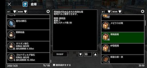 f:id:tntktn_game:20200913201748p:image