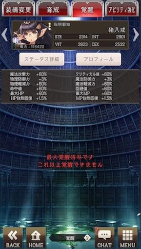 f:id:tntktn_game:20200924020412j:image