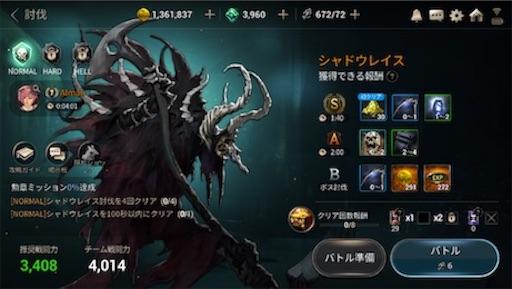 f:id:tntktn_game:20200924172930j:image
