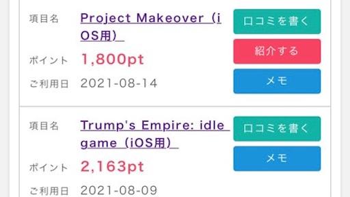 f:id:tntktn_game:20210814174130j:image