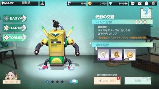 f:id:tntktn_game:20210815221928j:image