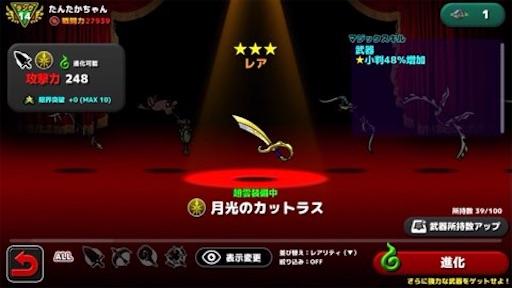 f:id:tntktn_game:20210824203251j:image
