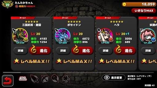 f:id:tntktn_game:20210827204807j:image