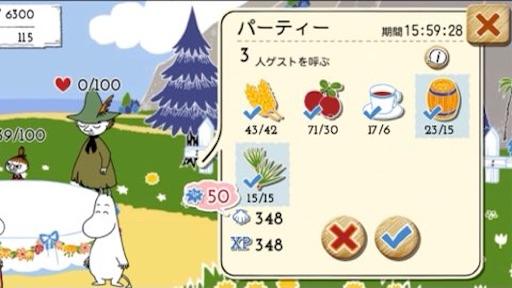 f:id:tntktn_game:20210905190739j:image