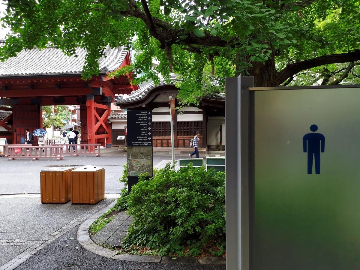 東京大学のトイレ