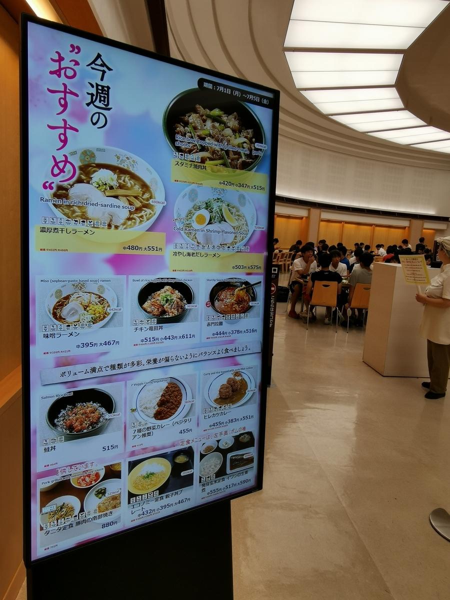 東京大学中央食堂のメニュー