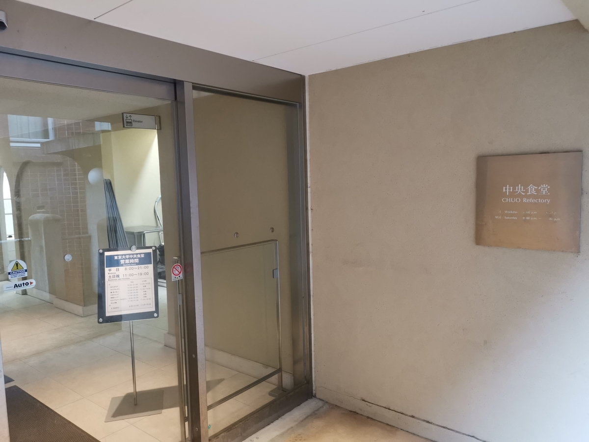 東京大学中央食堂の入り口