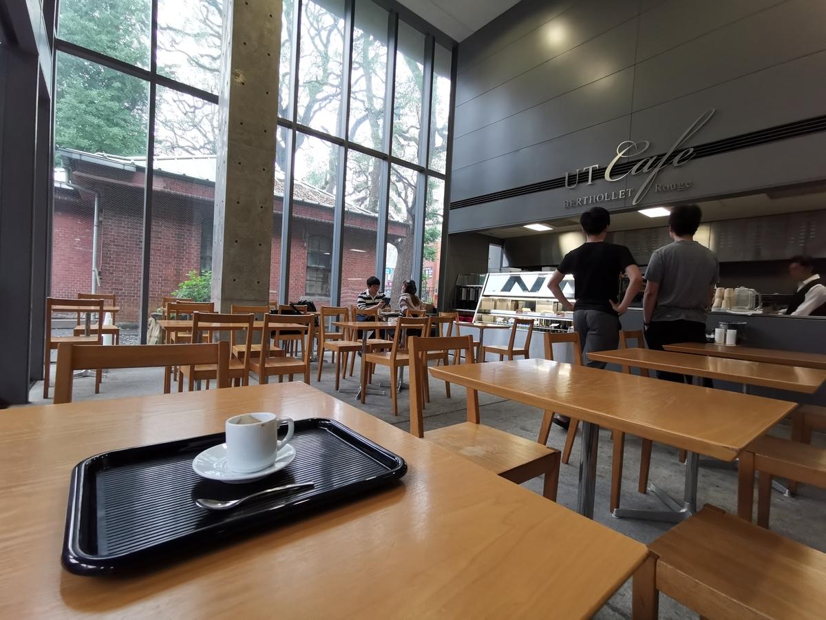 東京大学 カフェ