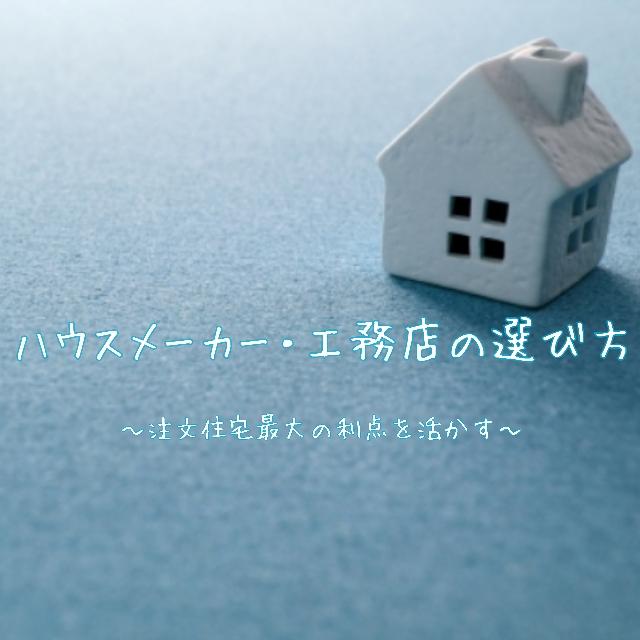 ハウスメーカー 工務店 選び方
