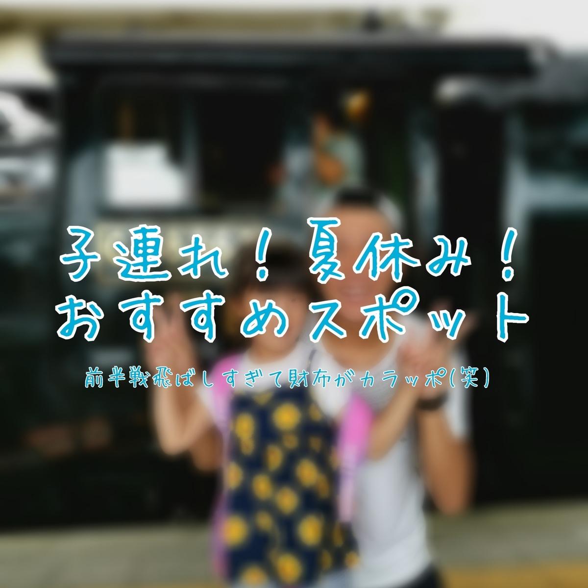 子連れ夏休みおすすめスポット