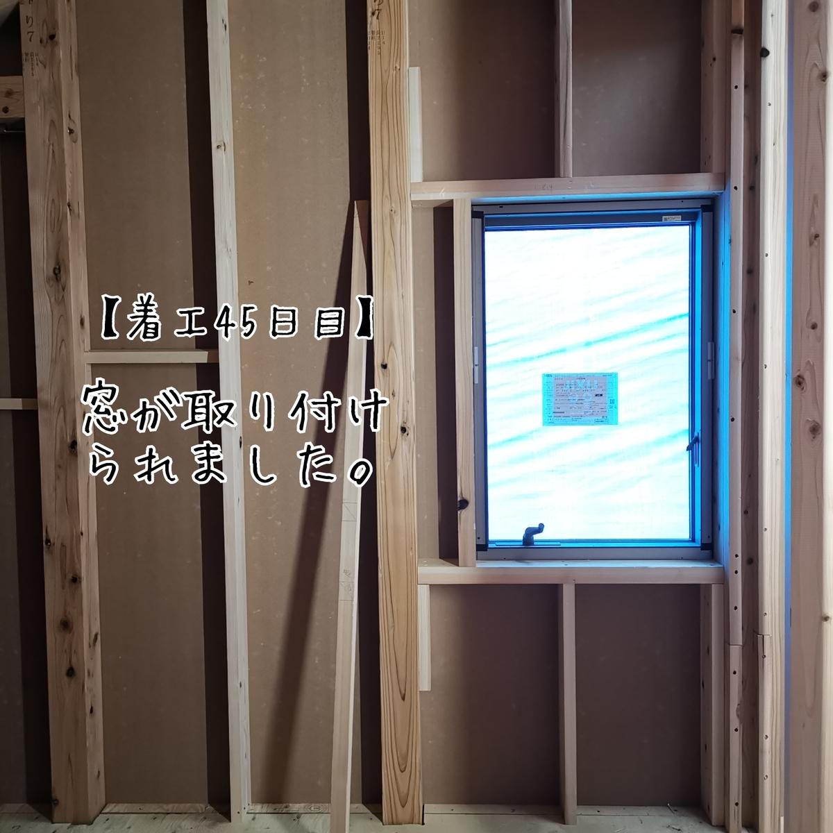 【着工45日目】窓が取り付けられました